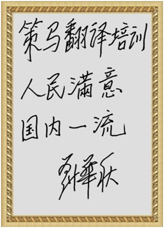 Inscription written by Mr. Huaqiu Liu, former Division Director of the Office of Foreign Affairs Group of the CPC Central Committee