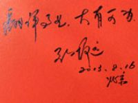 May Grouphorse have a bright future. —Inscription written by Mr. Yuanyuan Zhang, former Director-General of the Department of Translation and Interpretation of Ministry of Foreign Affairs (MFA)