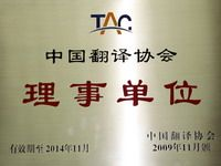 Grouphorse as the council member of the Translators Association of China